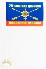 Флажок настольный 29 ракетная дивизия РВСН фото