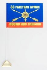 Флажок настольный 33 ракетная армия РВСН фото