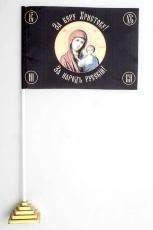 Флажок настольный Хоругвь «За веру Христову» фото