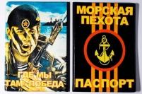 """Обложка на паспорт """"Боец морской пехоты"""""""