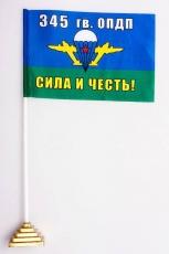 Флажок настольный ВДВ 345 гв. ОПДП «Сила и честь!» фото