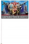 """Флаг с бойцами войск России """"Здравствуй НАТО"""""""