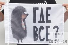 Флаг 40Х60 см Ежик «Где все?» фото