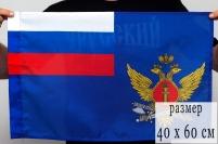 Флаг 40x60 см ФСИН