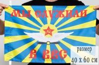 Флаг 40x60 см «Мы служили в ВВС СССР»