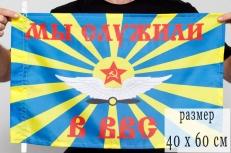 Флаг 40x60 см «Мы служили в ВВС СССР» фото