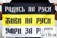 Флаг 40Х60 см «Родись на Руси» фото