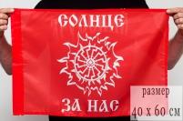 """Флаг """"Славянский бог солнца"""" 40x60"""