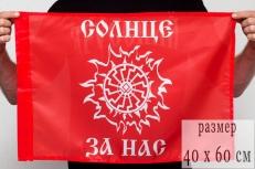 """Флаг """"Славянский бог солнца"""" 40x60 фото"""