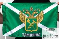 Флаг 40x60 см Таможня «С гербом»