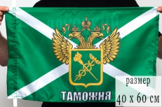 Флаг 40x60 см Таможня «С гербом» фото