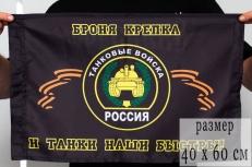 Флаг Танковых войск РФ фото