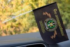Флажок в машину РВиА 9 бригада Луга фото
