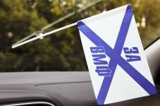 Флажок в машину с присоской Андреевский флаг с девизом «За ВМФ» фото