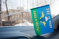 Флажок в машину с присоской 345 гв. ОПДП ВДВ «Сила и честь!»