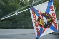 Флажок в машину с присоской 61 ОБр Морской пехоты СФ