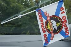 Флажок в машину с присоской 61 ОБр Морской пехоты СФ фото