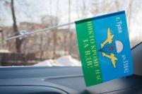 Флажок в машину с присоской г. Тула в/ч 33842 ВДВ