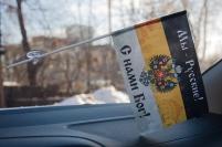 Флажок в машину с присоской Имперский «Мы – Русские! С нами Бог!»