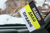 Флажок в машину с присоской Имперский «Наше дело правое»