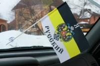 Флажок в машину с присоской Имперский «Я русский»