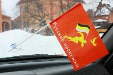 Флажок в машину с присоской Русские пробежки фото