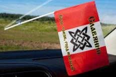 Флажок в машину «Славянин» фото