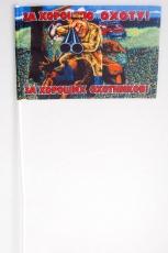 Флажок на палочке «За хорошую охоту» фото