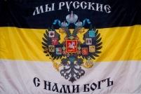 """Флаг Имперский """"Мы русские с нами Богъ"""""""