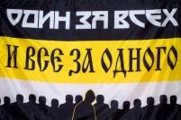 "Имперский флаг  ""Один за всех"""