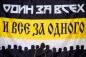 """Имперский флаг  """"Один за всех"""" фотография"""