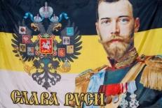 """Имперский флаг """"Николай II"""" фото"""