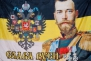 "Имперский флаг ""Николай II"""