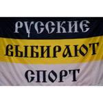 """Имперский флаг """"Русские Выбирают Спорт"""""""