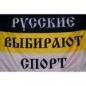 """Имперский флаг """"Русские Выбирают Спорт"""" фотография"""
