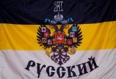 """Имперский флаг """"Я Русский"""" фото"""
