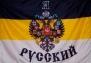 "Имперский флаг ""Я Русский"""