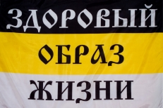 """Имперский флаг  """"Здоровый Образ Жизни"""" фото"""