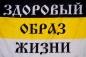 """Имперский флаг  """"Здоровый Образ Жизни"""" фотография"""