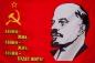 """Флаг СССР """"Ленин жив"""" фотография"""