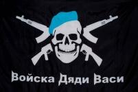 """Флаг """"ВДВ"""" """"Войска Дяди Васи"""""""
