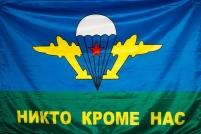 """Флаг """"ВДВ"""" """"Никто, кроме нас""""  белый купол"""