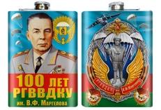 Подарочная фляга «100 лет РГВВДКУ им. В.Ф. Маргелова» фото