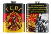 """Фляга """"Солдаты ГСВГ"""""""