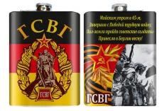 """Фляга """"Солдаты ГСВГ"""" фото"""