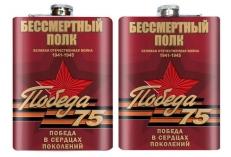 """Фляжка """"Бессмертный полк - 75 лет Победы"""" фото"""