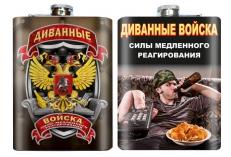 """Фляжка """"Диванные Войска"""""""