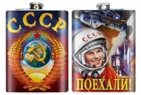 """Фляжка """"Гагарин"""""""