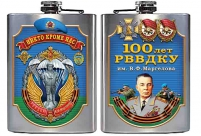 Фляжка к 100-летней годовщине РВВДКУ