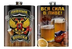 """Фляжка """"Пивные Войска"""" фото"""